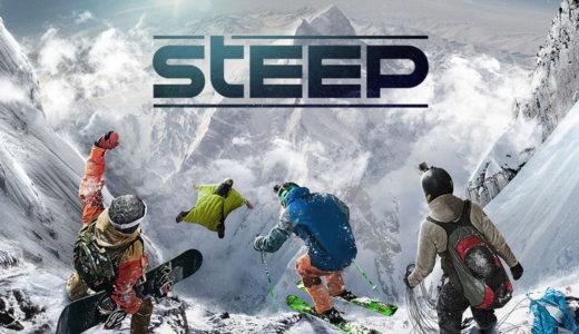 オープンワールドで雪山を自由に滑れるゲーム「STEEP」が面白かったのでレビュー/内容・キャラクター紹介