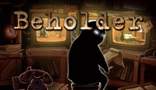 あなたは何に従う?アパートの管理人になって住人をスパイするゲーム「Beholder(ビホルダー)」レビュー【Steam】