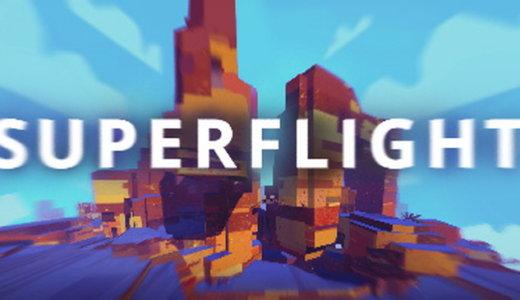 穴があったら入りたい、爽快飛行ゲーム「superflight」レビュー【Steam】