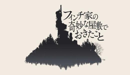 死との向き合い方を考えさせられる、ゲーム「フィンチ家の奇妙な屋敷でおきたこと」レビュー【Steam】