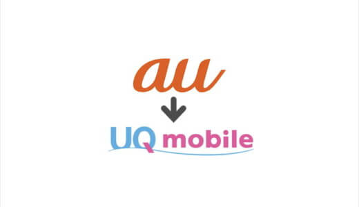 UQモバイルに乗り換えて8万円節約。9ヶ月使って思ったことをレビュー。【節約・格安sim】