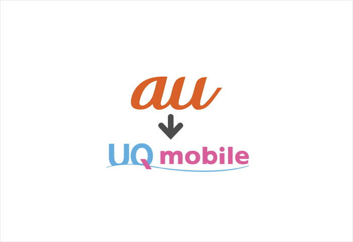 au UQモバイル 乗り換え 格安Sim 節約 レビュー メリット デメリット 比較
